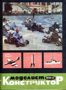Моделист - конструктор. Выпуск №6 за июнь 1970 года.