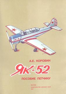 Руководство по Лётной эксплуатации ЯК-52.