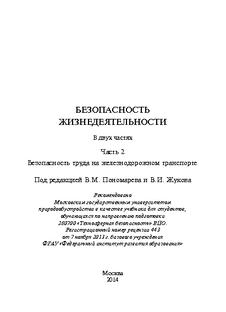 Безопасность жизнедеятельности: учебник: в 2 ч. Ч. 2: Безопасность труда на железнодорожном транспорте.