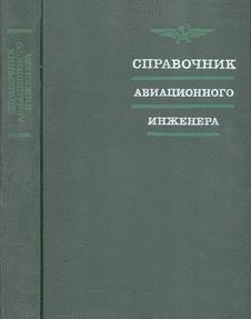 Справочник авиационного инженера.