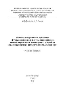 Основы построения и принципы функционирования систем технического диагностирования и мониторинга устройств железнодорожной автоматики и телемеханики.
