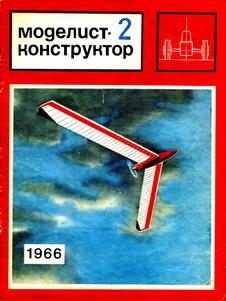 Моделист - конструктор. Выпуск №2 за февраль 1966 года.