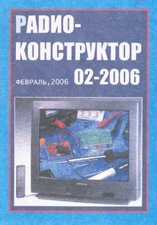 Радиоконструктор. Выпуск №2 за февраль 2006 года.