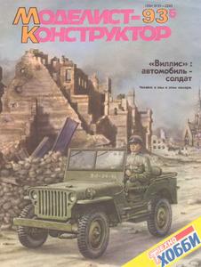 Моделист - конструктор. Выпуск №5 за май 1993 года.