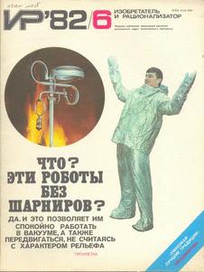 Изобретатель и рационализатор. Выпуск №6 за июнь 1982 года.