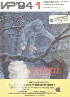 Изобретатель и рационализатор. Выпуск №1 за январь 1994 года.