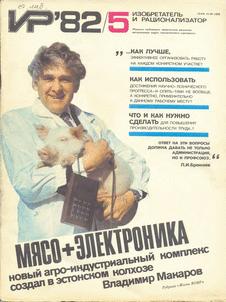 Изобретатель и рационализатор. Выпуск №5 за май 1982 года.
