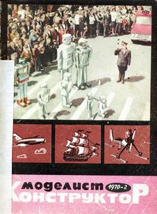 Моделист - конструктор. Выпуск №2 за февраль 1970 года.