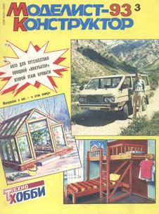 Моделист - конструктор. Выпуск №3 за март 1993 года.