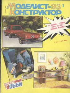 Моделист - конструктор. Выпуск №1 за январь 1993 года.