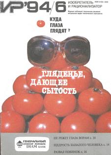 Изобретатель и рационализатор. Выпуск №6 за июнь 1994 года.