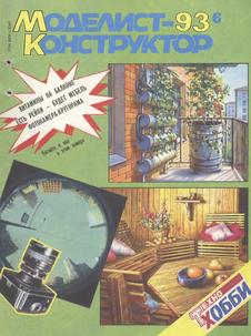 Моделист - конструктор. Выпуск №6 за июнь 1993 года.