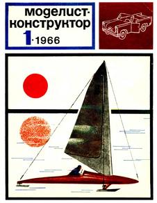 Моделист - конструктор. Выпуск №1 за январь 1966 года.