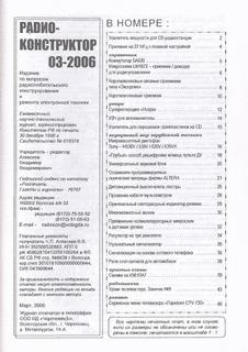 Радиоконструктор. Выпуск №3 за март 2006 года.