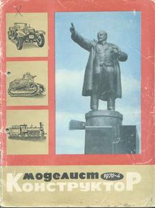 Моделист - конструктор. Выпуск №4 за апрель 1970 года.