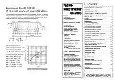 Радиоконструктор. Выпуск №6 за июнь 2006 года.