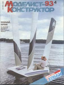 Моделист - конструктор. Выпуск №4 за апрель 1993 года.