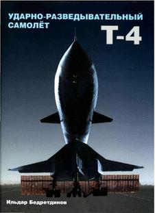 Ударно-разведывательный самолет T-4.