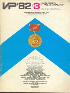 Изобретатель и рационализатор. Выпуск №3 за март 1982 года.
