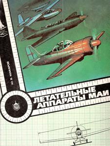 Летательные аппараты МАИ.