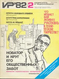 Изобретатель и рационализатор. Выпуск №2 за февраль 1982 года.
