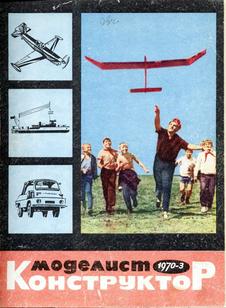 Моделист - конструктор. Выпуск №3 за март 1970 года.