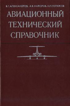 Авиационный технический справочник.