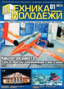 Техника - молодежи. Выпуск №1 за январь 2013 года.