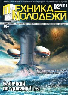 Техника - молодежи. Выпуск №2 за февраль 2013 года.