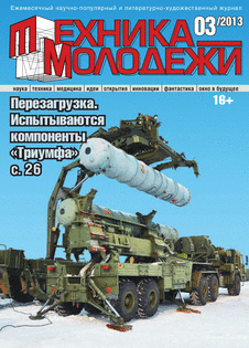 Техника - молодежи. Выпуск №3 за март 2013 года.