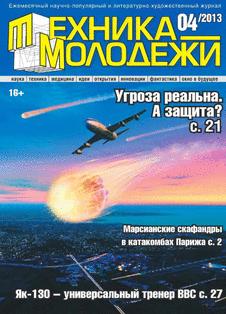 Техника - молодежи. Выпуск №4 за апрель 2013 года.