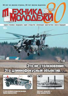 Техника - молодежи. Выпуск №6 за июнь 2013 года.