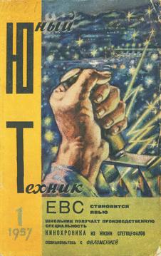 Юный техник. Выпуск №1 за январь 1957 года.