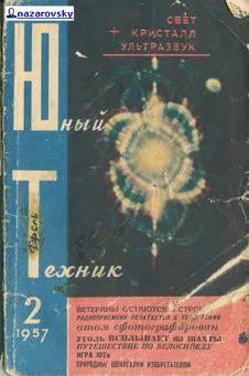 Юный техник. Выпуск №2 за февраль 1957 года.