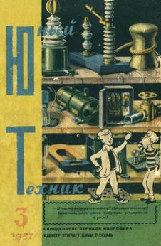 Юный техник. Выпуск №3 за март 1957 года.