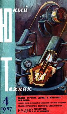Юный техник. Выпуск №4 за апрель 1957 года.