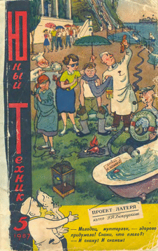 Юный техник. Выпуск №5 за май 1957 года.