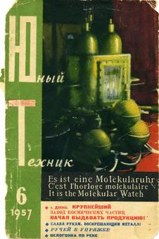 Юный техник. Выпуск №6 за июнь 1957 года.