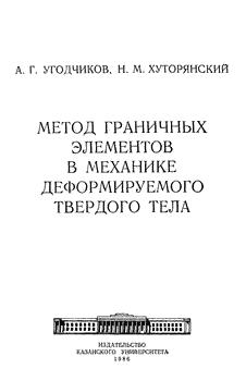 Метод граничных элементов в механике деформируемого тела.