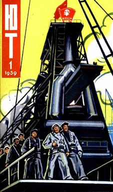 Юный техник. Выпуск №1 за январь 1959 года.
