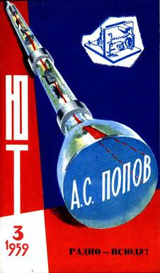 Юный техник. Выпуск №3 за март 1959 года.
